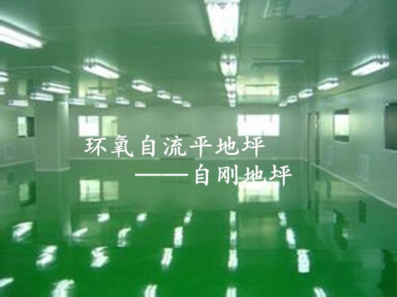 杭州环氧地坪施工