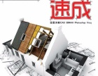 【城阳设计培训班】CAD+3D+AI+CDR