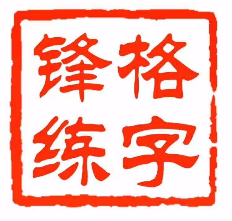北京锋格练字莱州分校