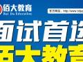 2017上半年丹阳事业单位面试培训8人小班化教学