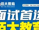 扬州本土权威事业单位面试培训班-佰大教育