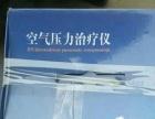 空气压力治疗仪