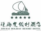 珠海五星级度假村酒店旅店旅馆预定查询