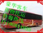 杭州到娄底客车 汽车 大巴车15190814935 汽车票价