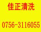 珠海餐饮厨房公司饭堂油烟设备清洗大型油烟机清洗,珠海空调清洗