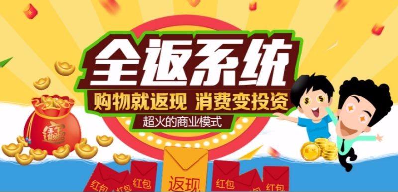 郑州消费全返商城app源码开发定制购物返现系统开发