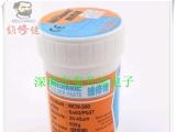 """香港""""维修佬""""品牌独特焊锡膏/锡浆、solde paste 、("""
