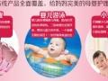 月满馨加盟网/月满馨加盟费多少/月满馨母婴加盟