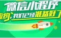 郑州微信小程序开发公司哪家好