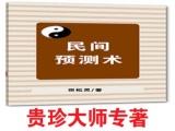 北京贵珍大师-起名,预测,择日,转运,健康咨询