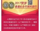 2017鸡年纪念币,面值10元,一筒40个,银行柜台未拆封!