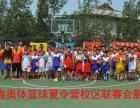 """2015济南鑫奥体篮球夏令营,专业""""专注""""专心"""