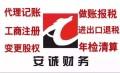 浦东张江高科代理记账办理核税财务交接进出口权退税商标注册年报