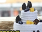 西安做西点技术哪家好蛋糕蛋挞慕斯做法培训给配方