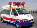北京本地正规120急救车出租收费标准