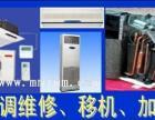 江宁朱记制冷维修空调移机太阳能冰箱热水器洗衣机