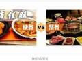 餐饮加盟店10大品牌-西安佰佳旺快餐加盟