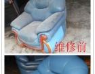 成都沙发维修 沙发上油上色 室内软包定制 椅子维修