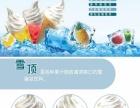 各种小吃培训奶茶咖啡冰淇淋炒酸奶汉堡炸鸡烧烤