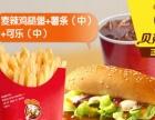 杭州连锁汉堡加盟 投资远远少于肯德基 只需万元