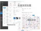 ios云控 50微信 自动发朋友圈自动加人打广告