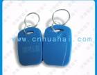 钥匙扣卡生产厂家-华海制卡