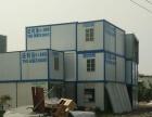 法利莱住人集装箱新型活动板房出租出售