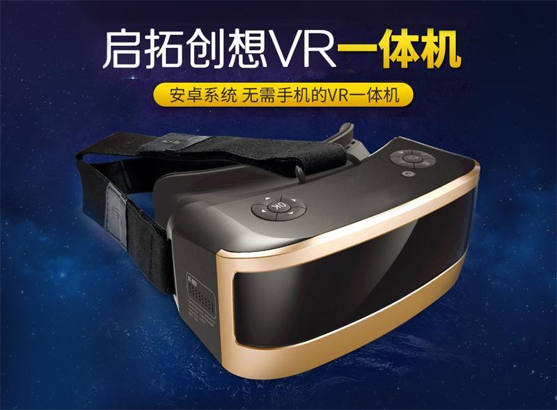 VR智能眼镜生产,想买VR智能眼镜上启拓教育