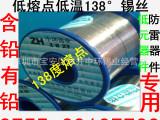 含铅有铅低熔点138度低温焊锡丝锡线焊锡线锡丝1.0mm0.8m