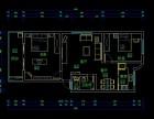 CAD制图培训 CAD家具设计 CAD电脑培训
