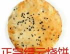 温州缙云烧饼加盟