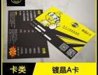 广东汽车美容加盟镀晶洗车A卡广州新干线汽车美容服务