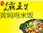 梁山霸王煲黄焖鸡加盟