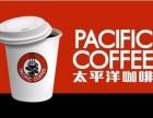上海2018年太平洋咖啡加盟投资费用多少