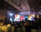 武汉年会策划 年会节目 招商会 酒会 发布会 派对 创意节目