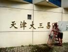 天津滨海新区开发区企业大字 标牌展示牌制作安装