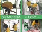 东莞南城清洁公司 开荒清洁公司