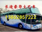 昆山到葫芦岛的汽车票13862857222多少 多久客车/大