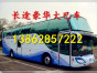15050167755 有从南通到庆阳的汽车票 客车发车时刻