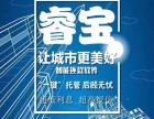 【睿宝信用卡管家】加盟官网/加盟费用/项目详情