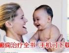 宁夏癫痫儿童应该怎么治疗 癫痫治疗全书APP