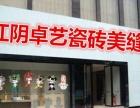 江阴卓艺专业瓷砖美缝,陶瓷胶美缝,免费上门测量