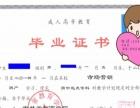 2016年吉林省成人高考报名专业简介