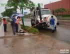 上海崇明县城桥环卫所抽粪60487576污水管道清洗
