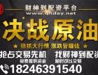 重庆国内原油期货配资-4000元开账户-0利息