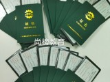 武汉尚榜教育机械建筑类岗位证书全国申报