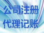 天津专业办理代理记账,财务咨询,工商注册