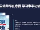 2017海南省公务员考试内部资料免费领取啦
