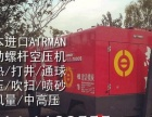 沈阳出租埃尔曼空气压缩机,沈阳JLG高空作业车租赁