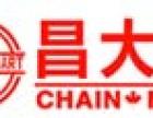 昌大昌超市加盟